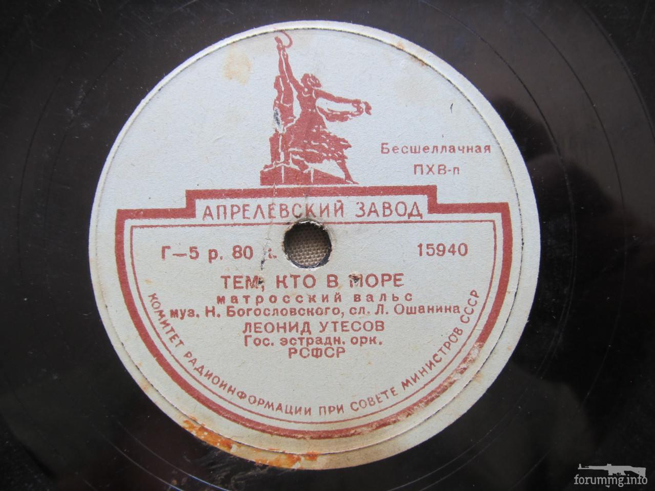 138246 - Міні-колекція патефонних пластів