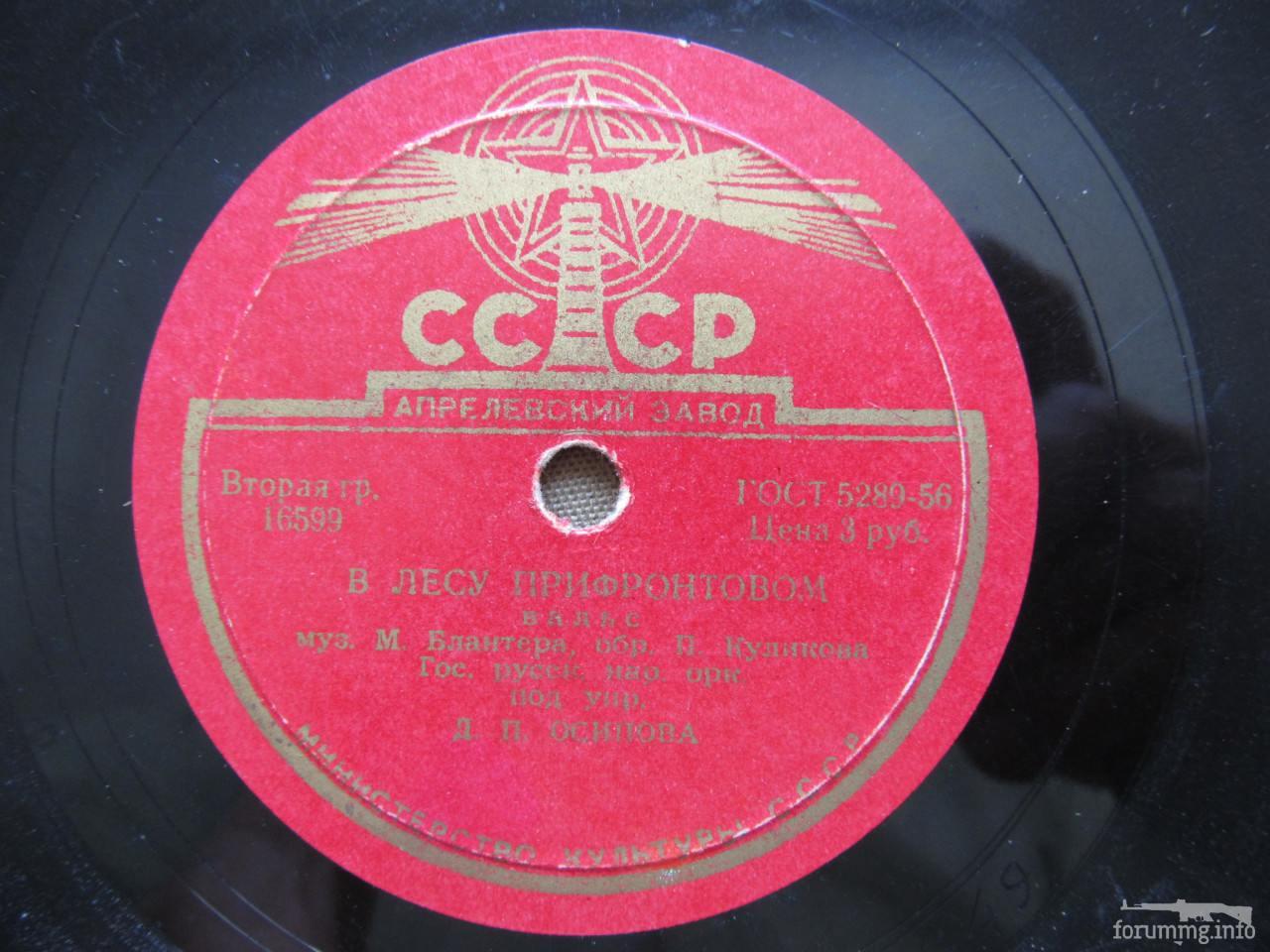 138248 - Міні-колекція патефонних пластів