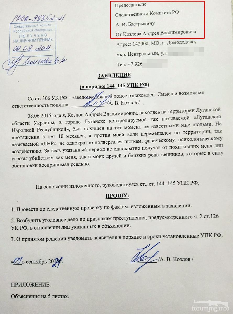 138312 - Командование ДНР представило украинский ударный беспилотник Supervisor SM 2, сбитый над Макеевкой