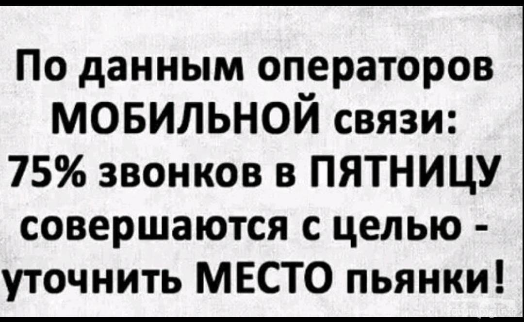 138442 - Пить или не пить? - пятничная алкогольная тема )))
