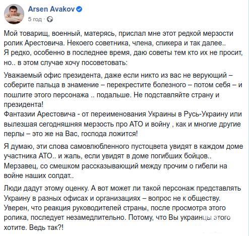 138625 - Алексей Арестович