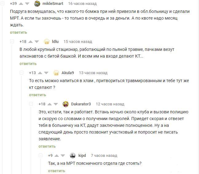 138752 - А в России чудеса! № 2