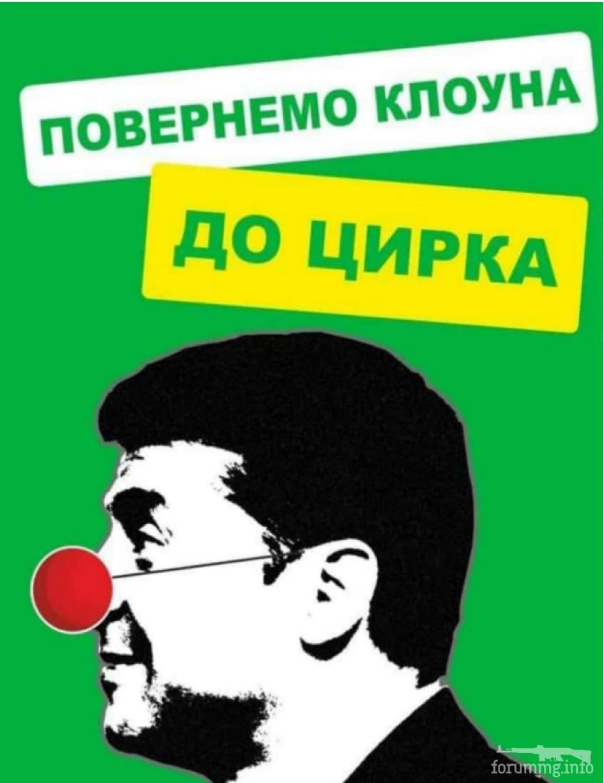 138806 - Президент Зеленский