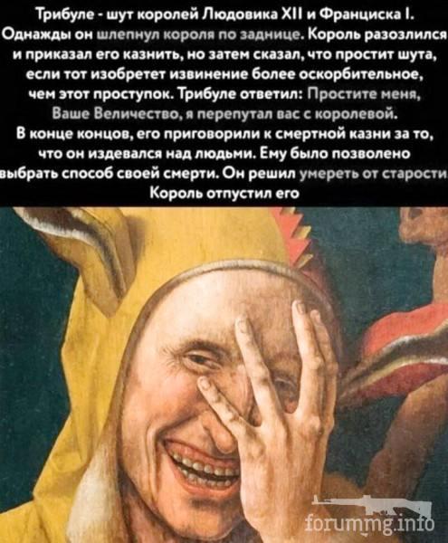 138827 - Тематическое. Шутки про историю.