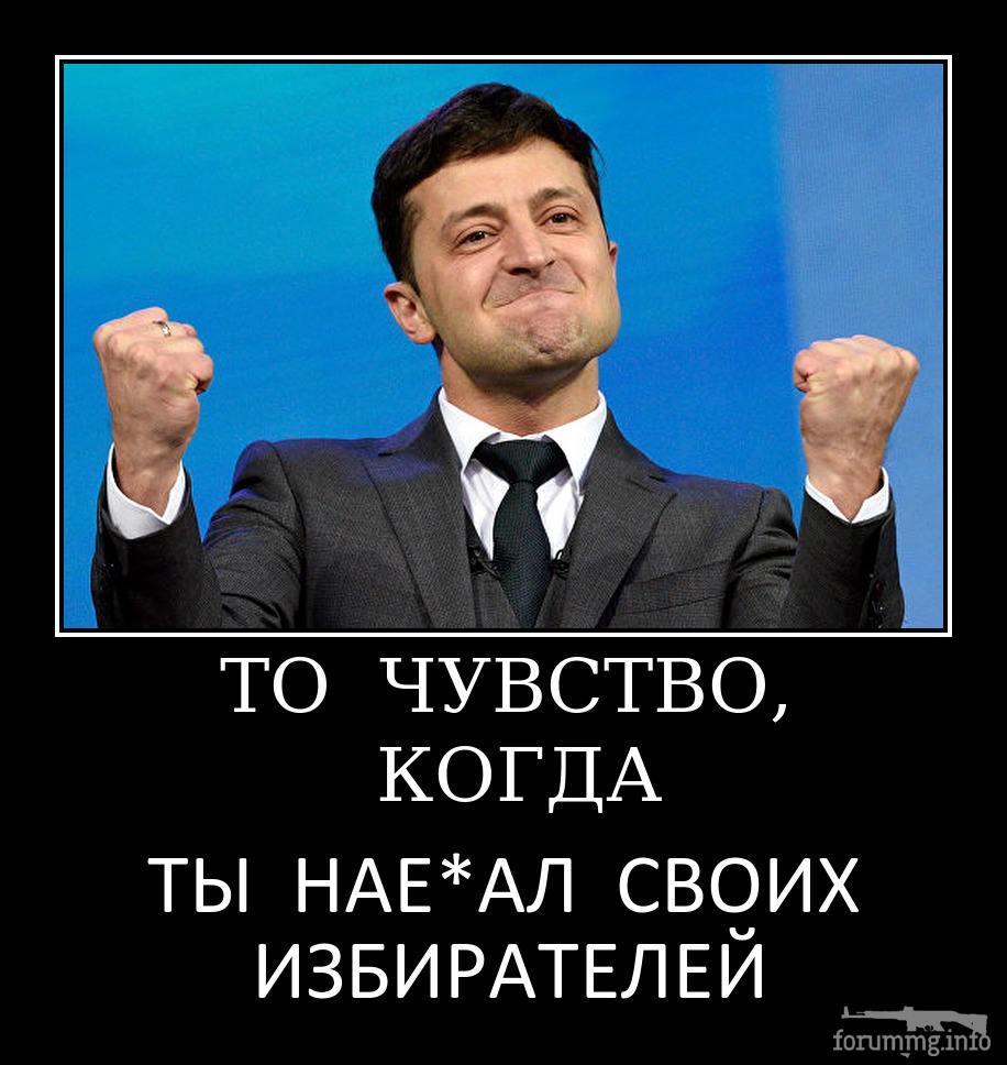 139007 - Президент Зеленский