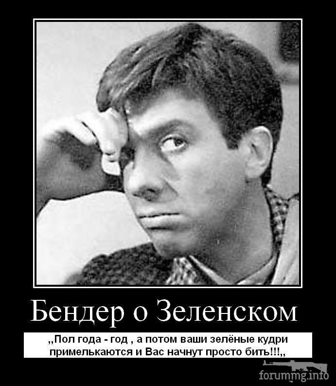 139008 - Президент Зеленский