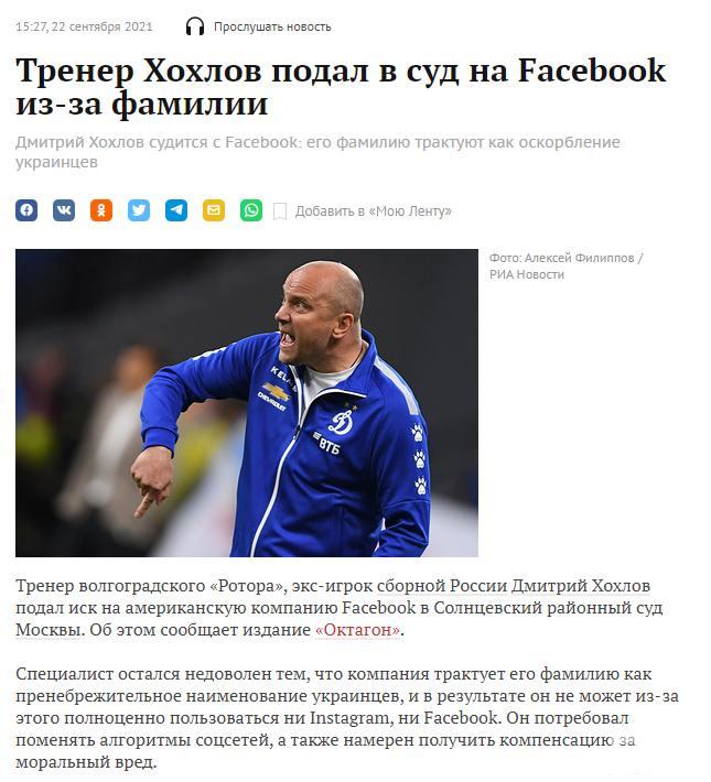 139043 - Антимонополизм или facebook - зло!!