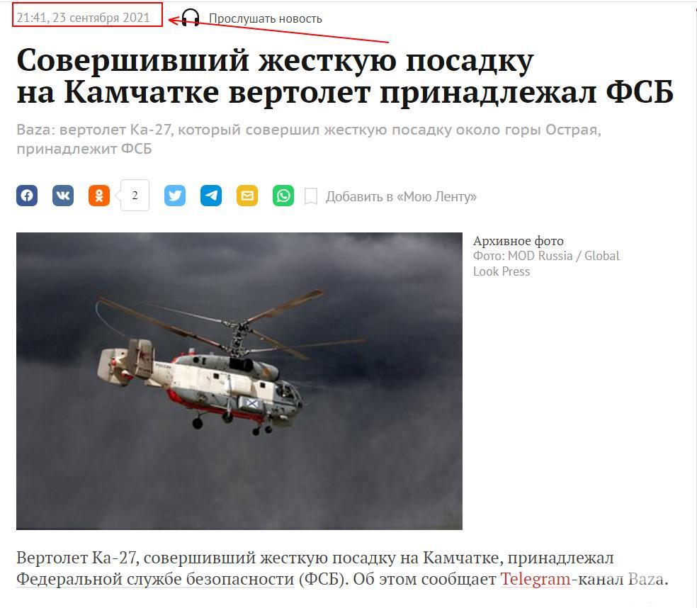 139044 - Аварии самолетов и вертолетов ВВС РФ