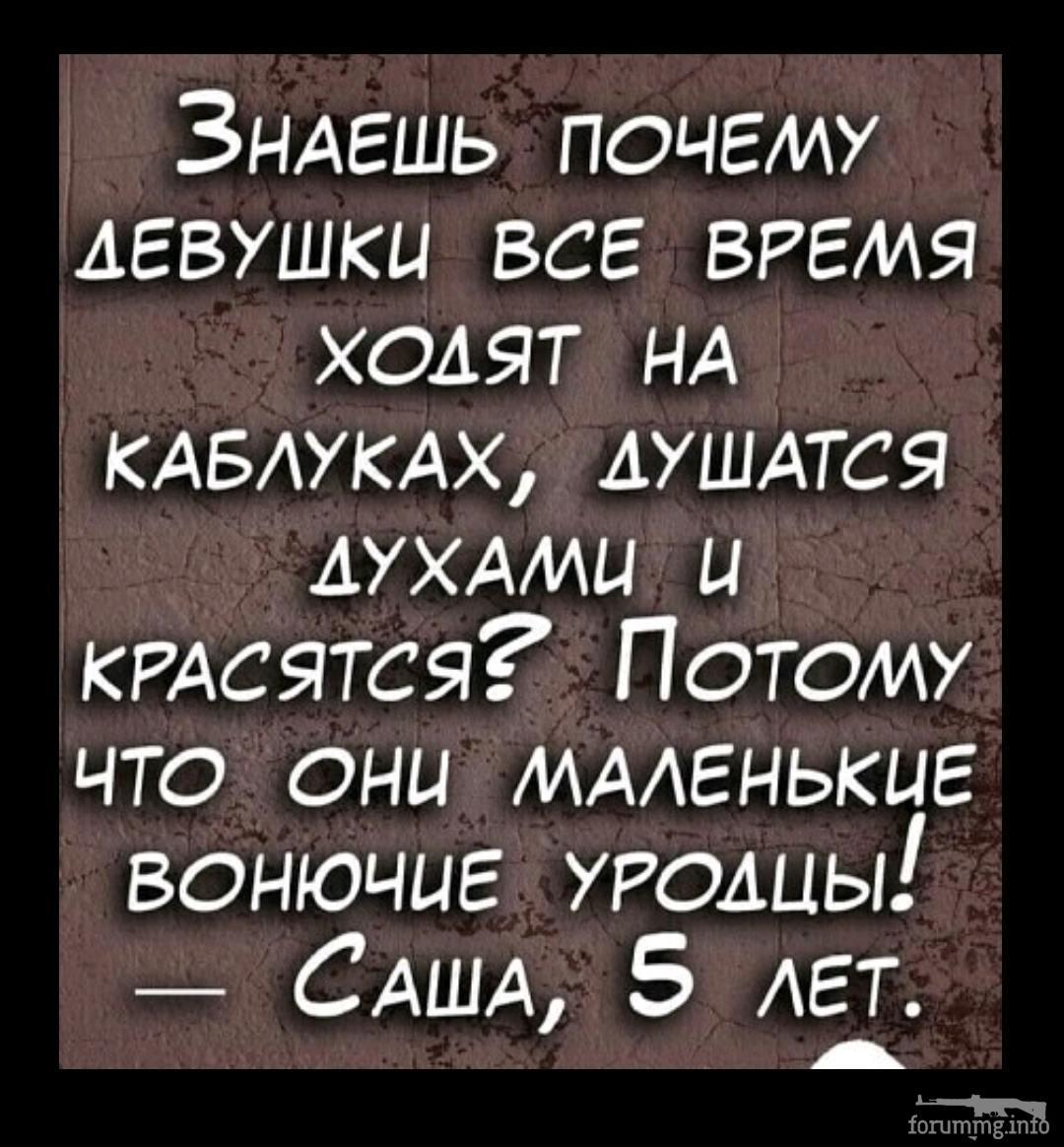 139552 - Анекдоты и другие короткие смешные тексты