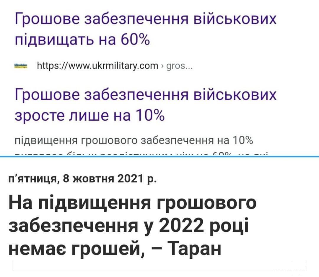 139696 - Украина-реалии New