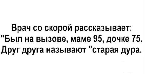 139714 - Анекдоты и другие короткие смешные тексты
