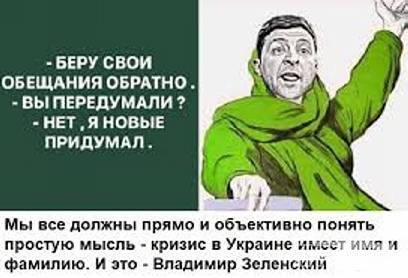 139721 - Президент Зеленский