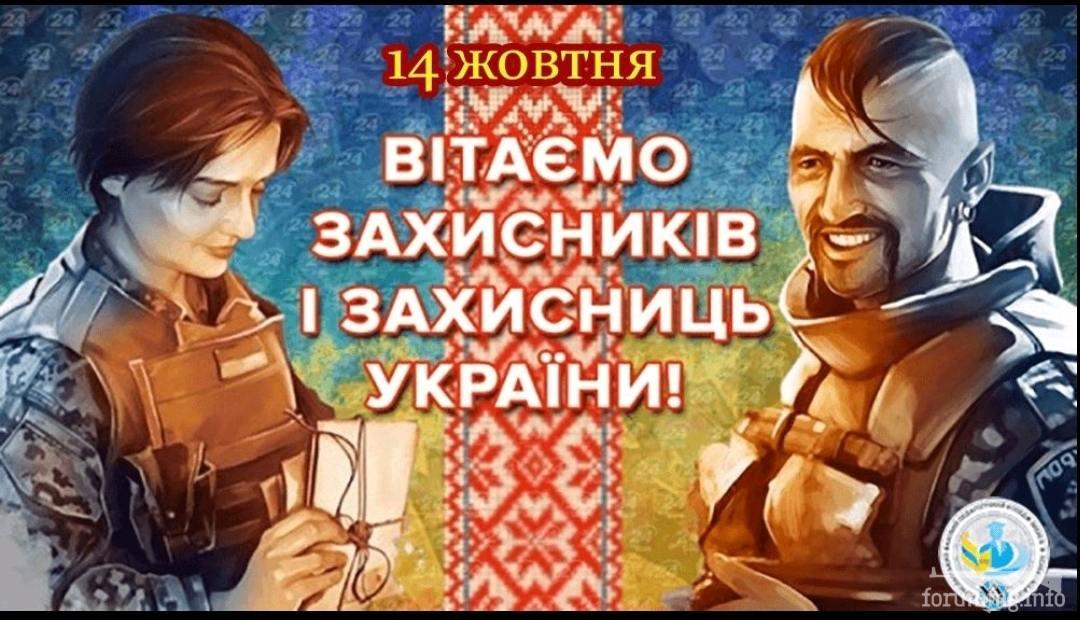 139737 - З Днем Захисника України !!!