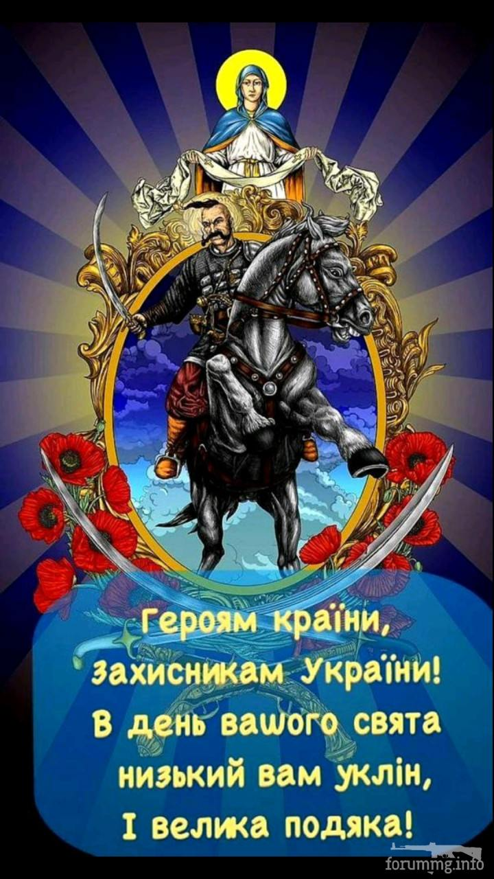139738 - З Днем Захисника України !!!