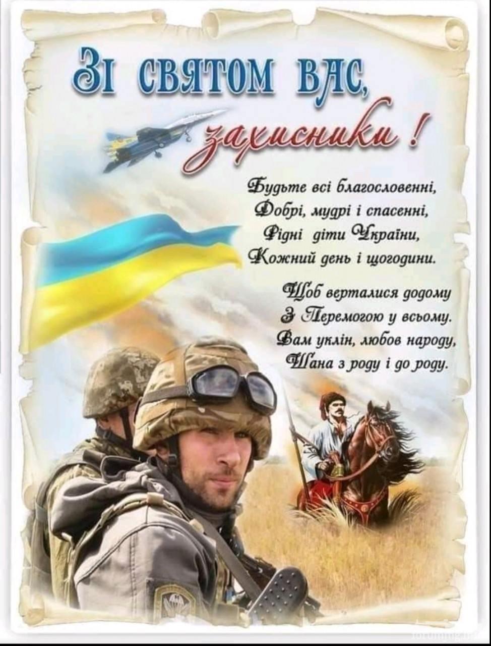 139739 - З Днем Захисника України !!!
