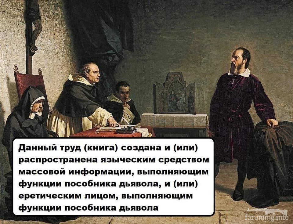139818 - Политический юмор