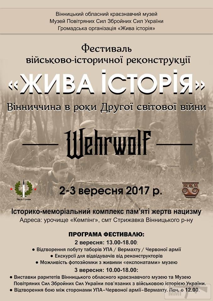 """13994 - Фестиваль військово-історичної реконструкції """"Жива Історія."""""""