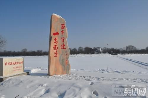 14001 - Военный конфликт СССР и Китая - Остров Даманский 1969 год