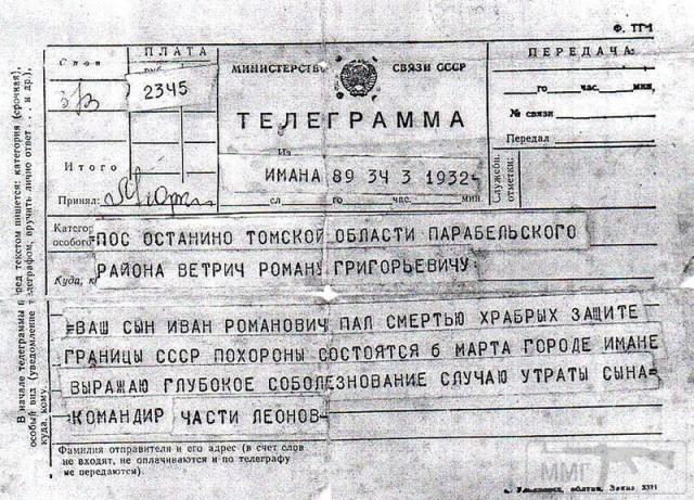 14040 - Военный конфликт СССР и Китая - Остров Даманский 1969 год