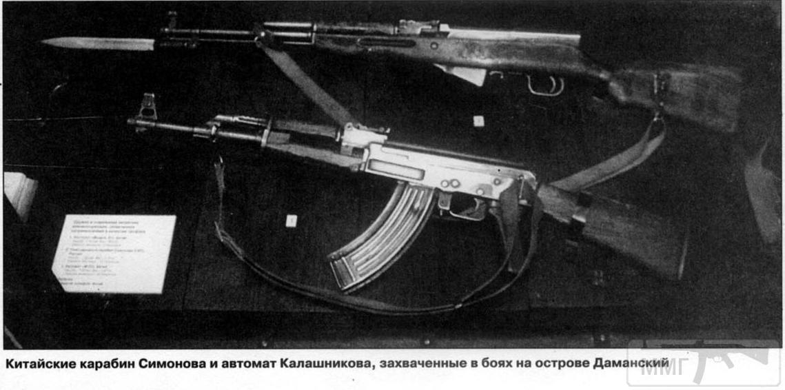14058 - Военный конфликт СССР и Китая - Остров Даманский 1969 год