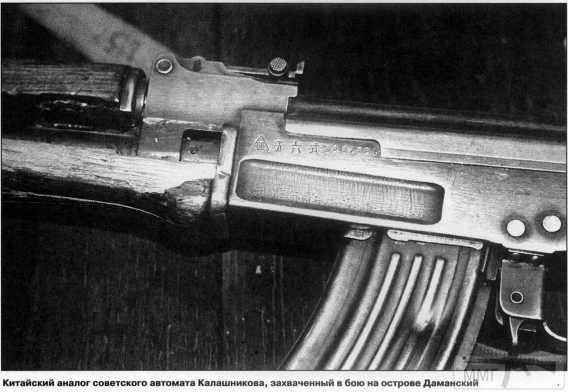 14061 - Военный конфликт СССР и Китая - Остров Даманский 1969 год