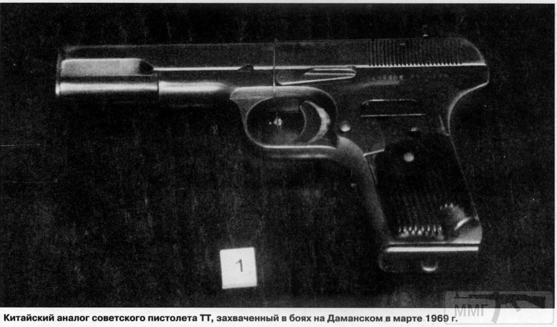 14062 - Военный конфликт СССР и Китая - Остров Даманский 1969 год