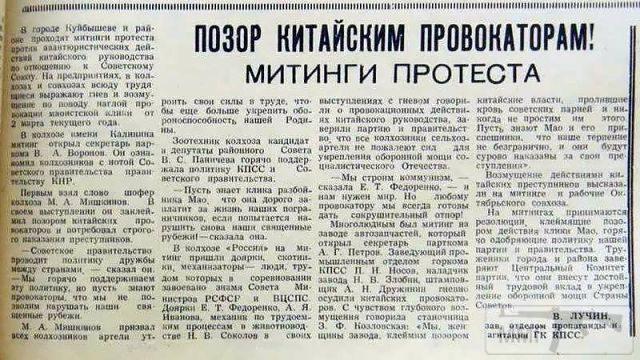 14073 - Военный конфликт СССР и Китая - Остров Даманский 1969 год