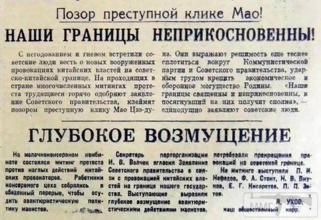 14075 - Военный конфликт СССР и Китая - Остров Даманский 1969 год
