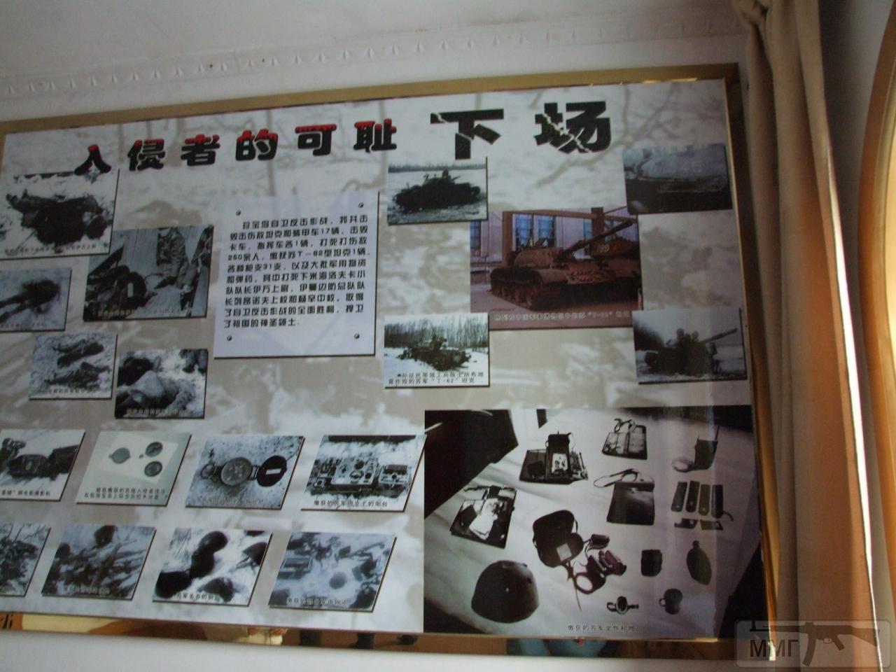 14088 - Военный конфликт СССР и Китая - Остров Даманский 1969 год