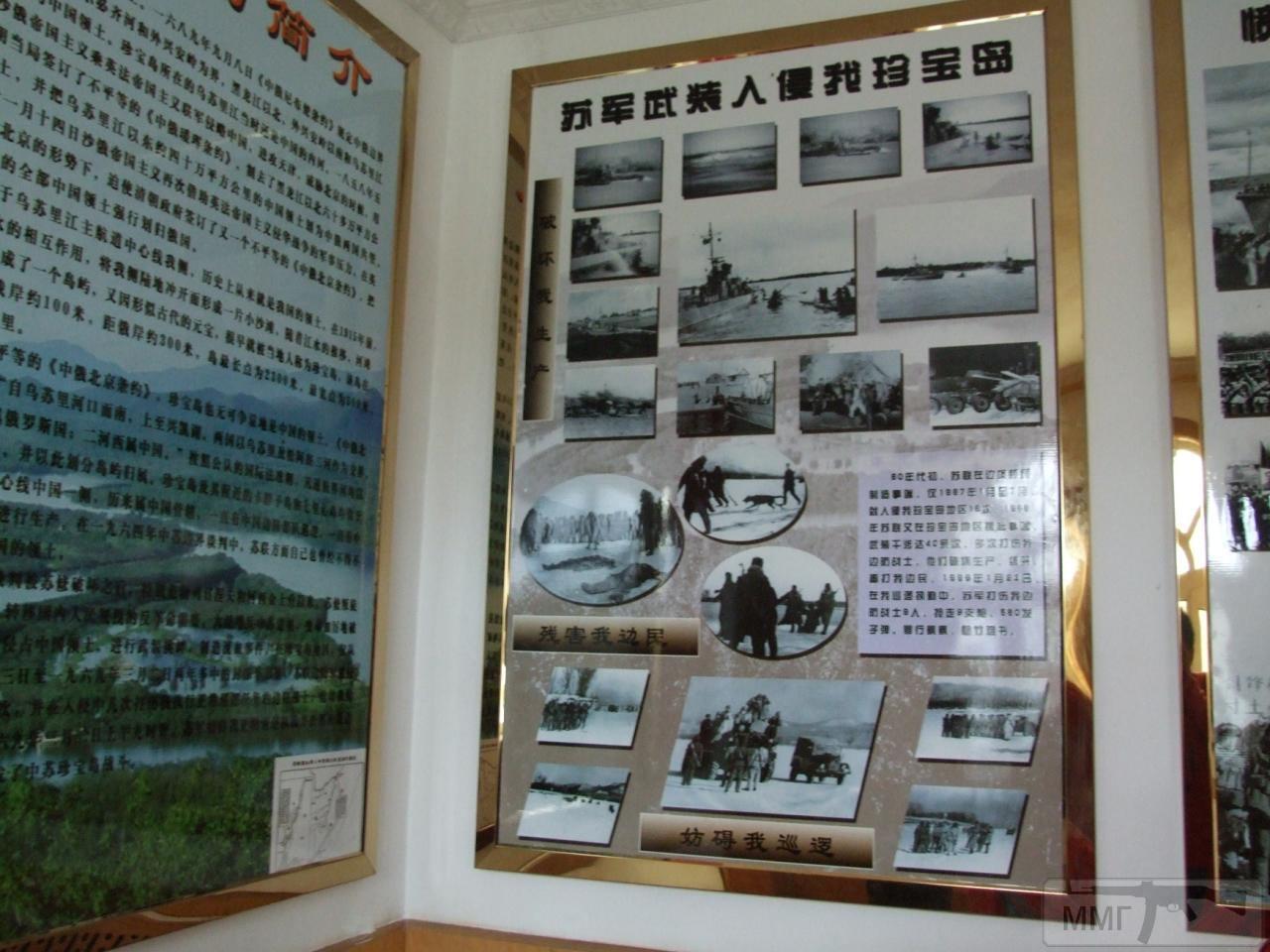 14090 - Военный конфликт СССР и Китая - Остров Даманский 1969 год
