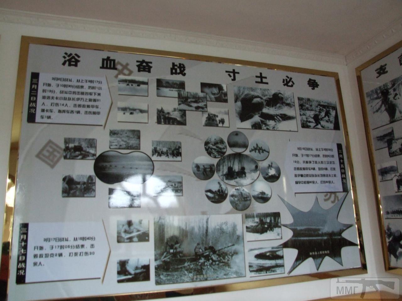 14092 - Военный конфликт СССР и Китая - Остров Даманский 1969 год
