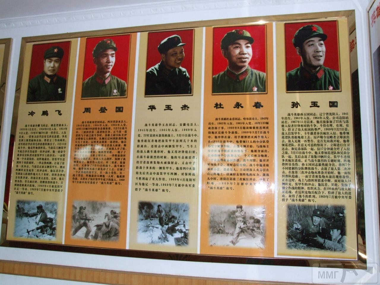14094 - Военный конфликт СССР и Китая - Остров Даманский 1969 год