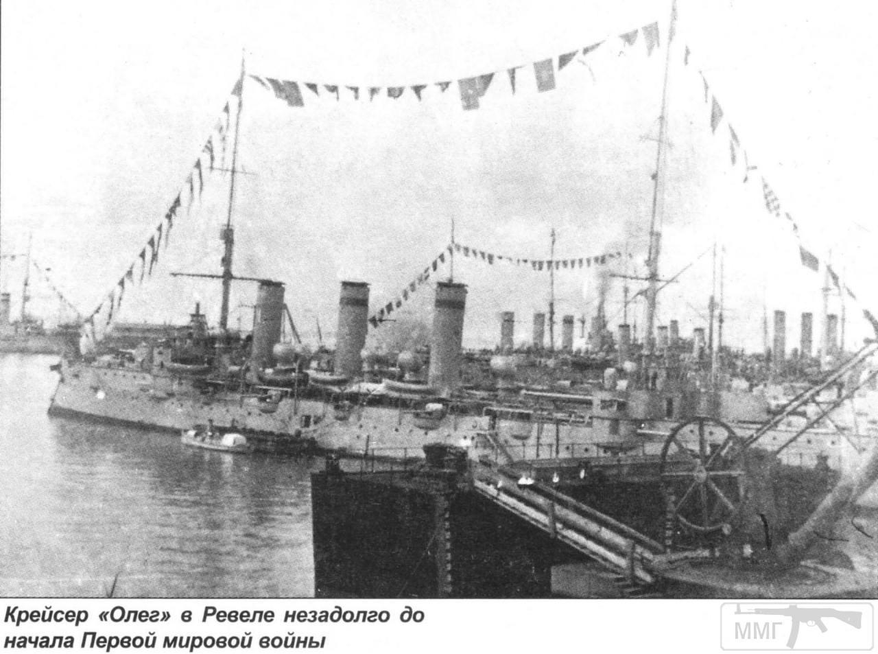14145 - Паровой флот Российской Империи