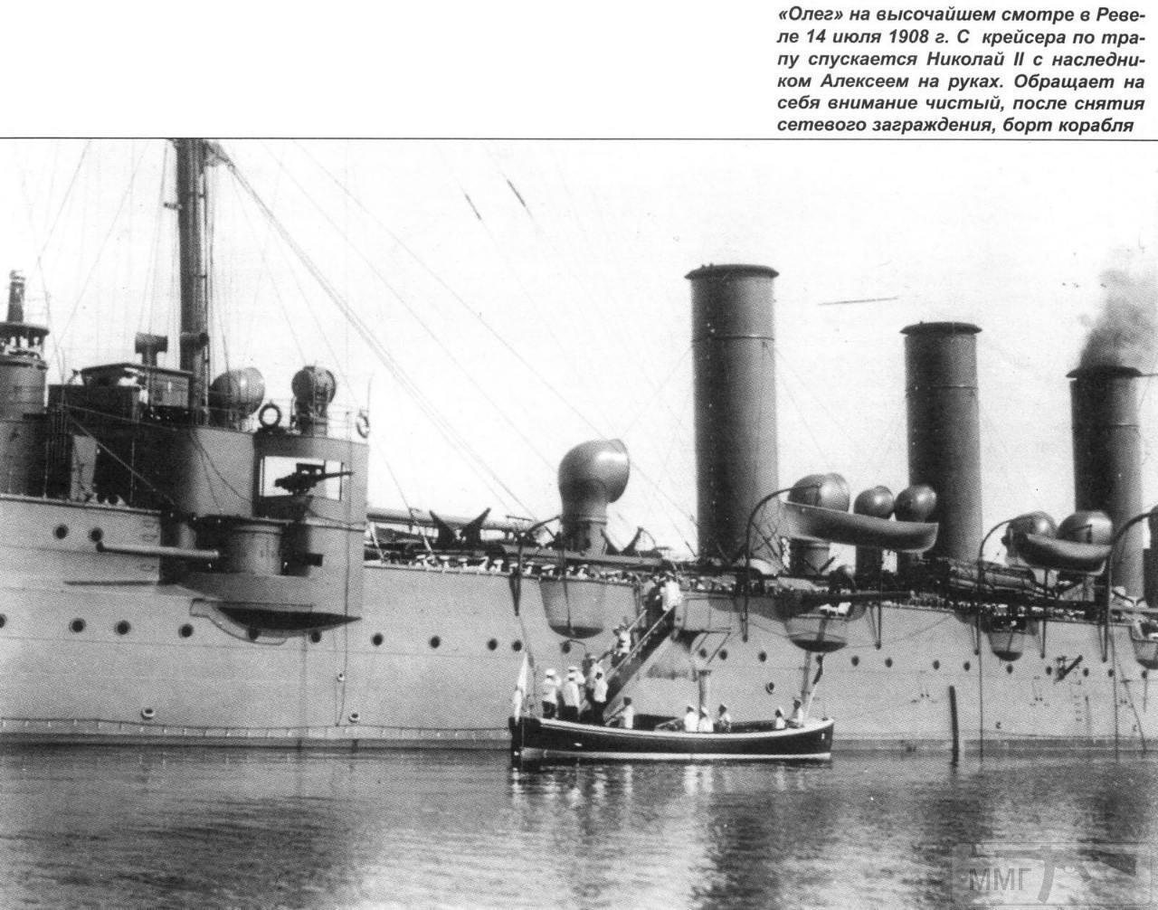 14154 - Паровой флот Российской Империи
