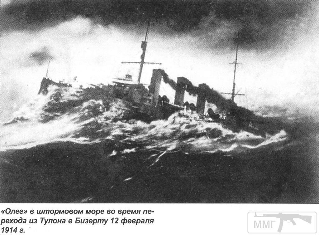 14156 - Паровой флот Российской Империи