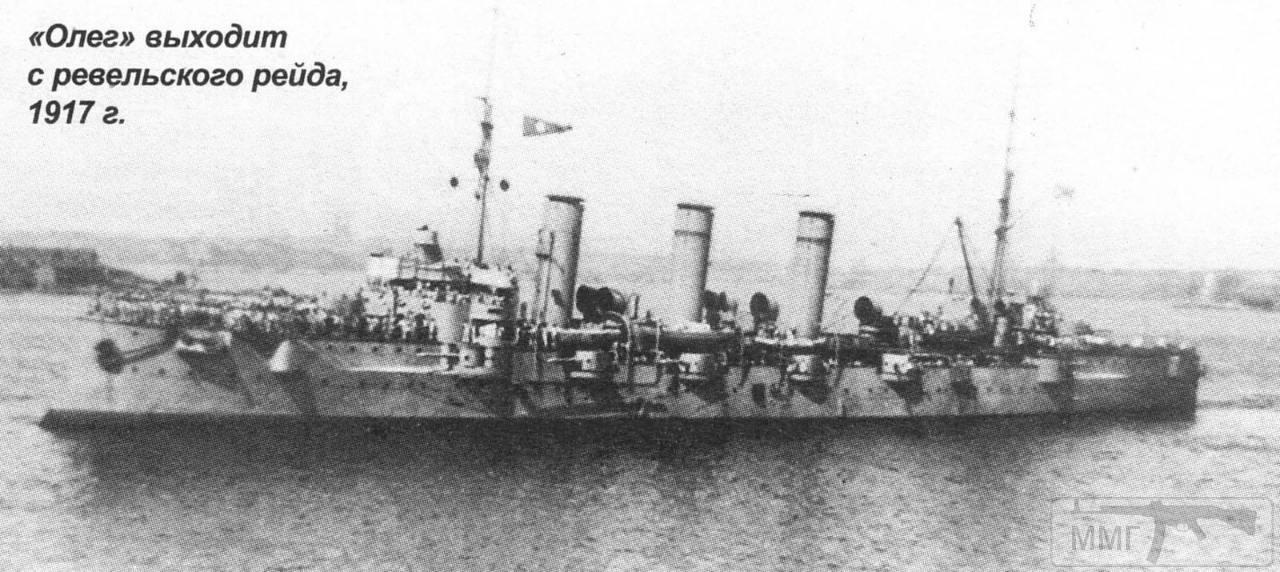 14158 - Паровой флот Российской Империи