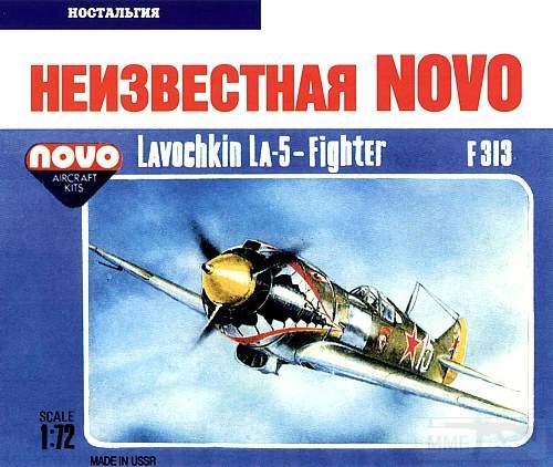 1448 - Самолетики NOVO