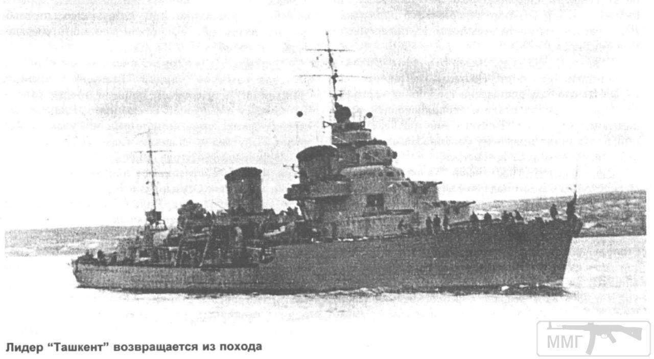 14493 - ЧФ СССР во Второй мировой