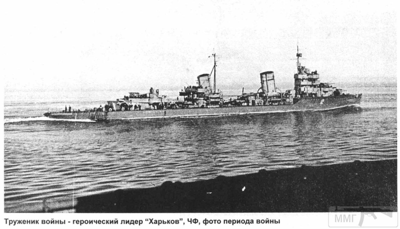 14495 - ЧФ СССР во Второй мировой