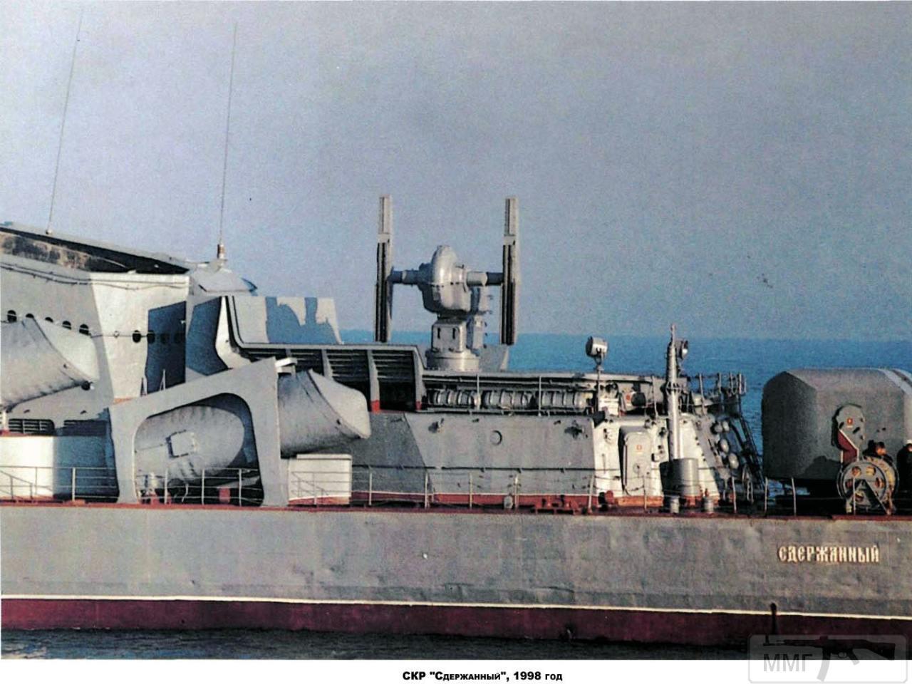 14536 - ВМФ СССР