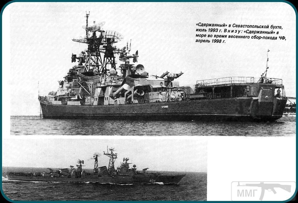 14582 - ВМФ СССР