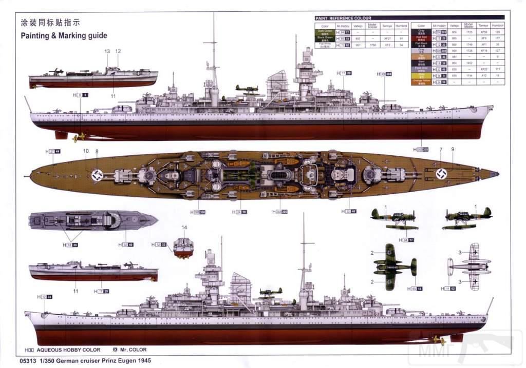 1459 - Германский флот 1914-1945