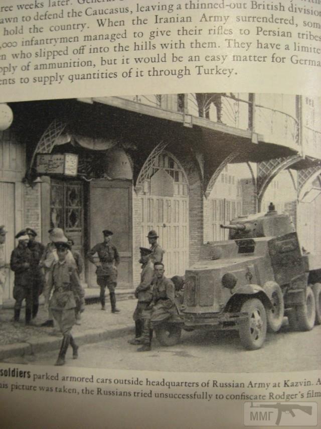 14656 - Иранская операция РККА
