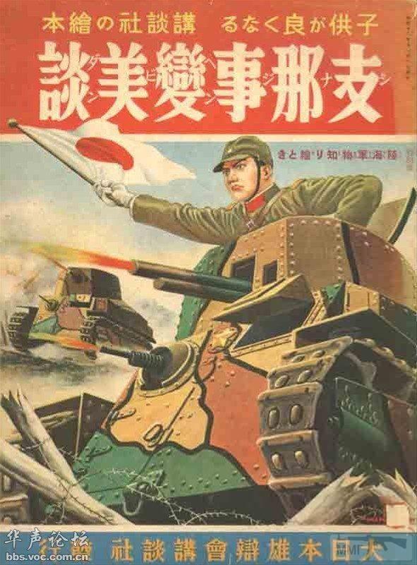 14678 - Пропаганда и контрпропаганда второй мировой