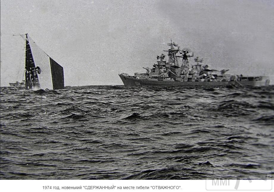 14905 - ВМФ СССР