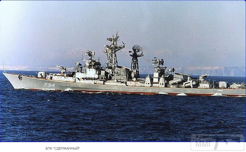 14916 - ВМФ СССР