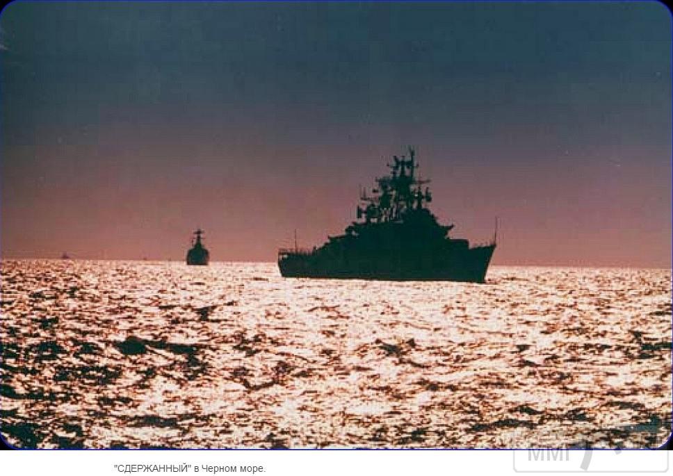 14917 - ВМФ СССР