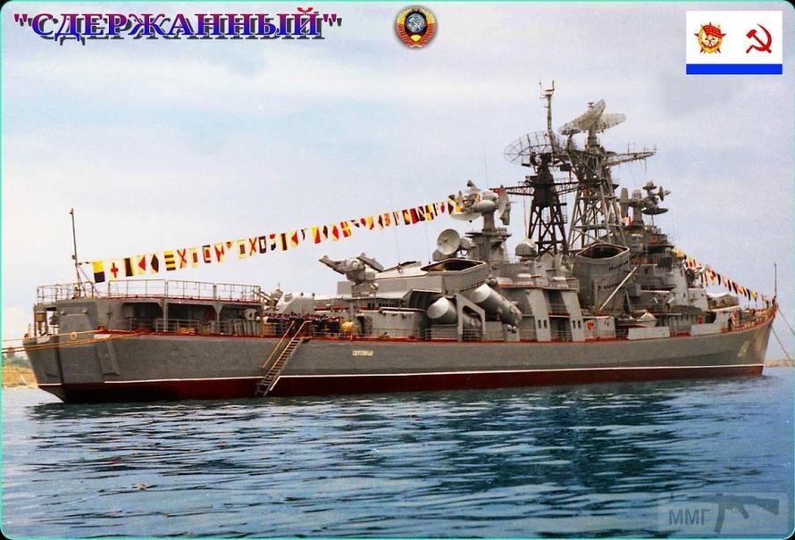 14932 - ВМФ СССР