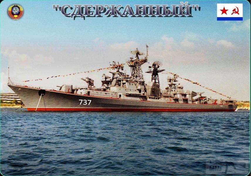14933 - ВМФ СССР