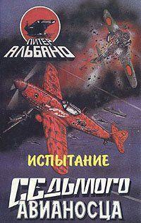 14980 - Два авианосца